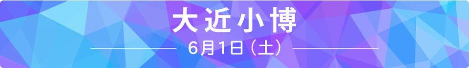 大近小博 6月1日(土)