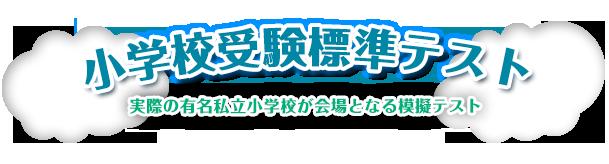 6月16日(日)小学校受験標準テスト