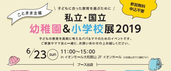 6月23日(日)ことまま主催「私立・国立幼稚園&小学校展2019」