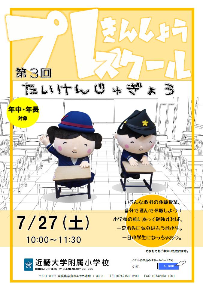 7月27日(土)近小入試ナビ&プレスクール③