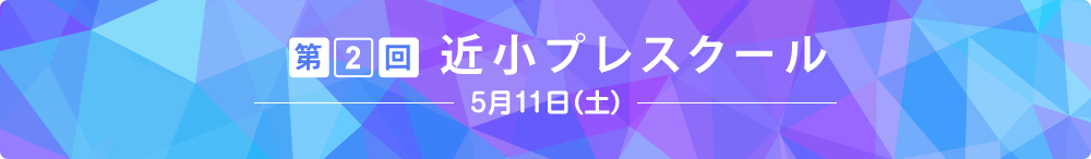 第2回 近小プレスクール 5月11日(土)